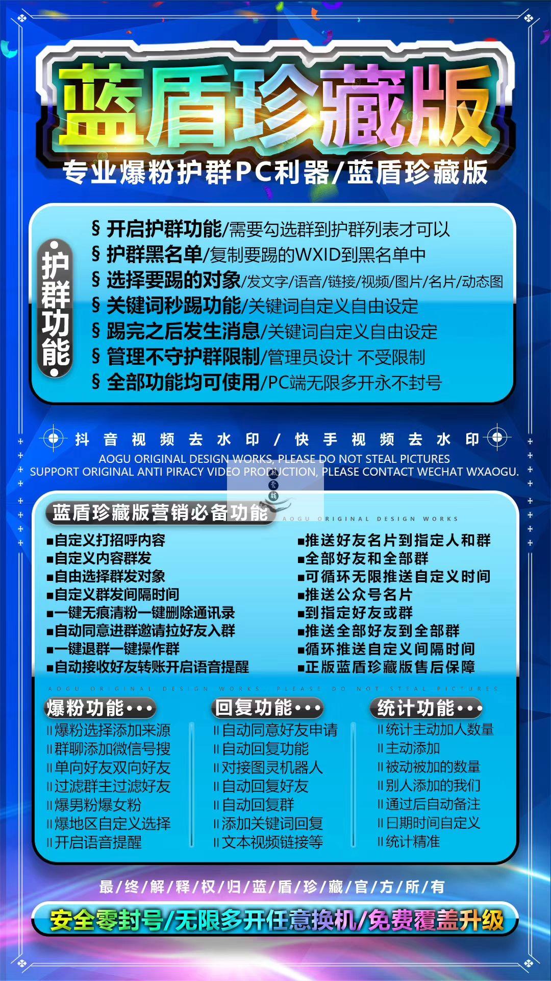 蓝盾问财神 13.0全功能爆粉机器人/收藏群发/备注好友/僵尸粉/群发/定时循环/护群 (图1)